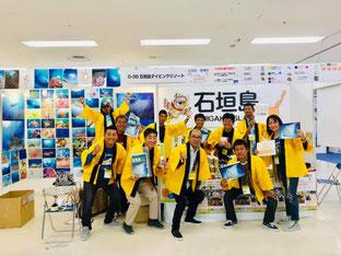 石垣島でのんびりダイビング「MDフェアー2019」ヒートハートクラブ