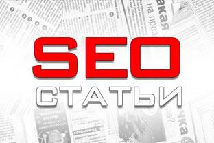 Сео-статьи