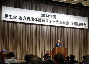 研修会冒頭であいさつに立つ海江田万里民主党代表