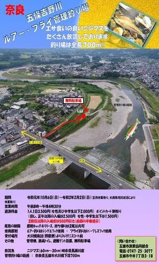 五條吉野川ルアー・フライ管理釣り場ポスター