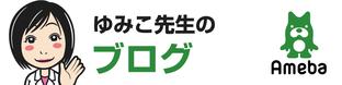 新潟市の漢方薬専門店「西山薬局」店主ブログへ