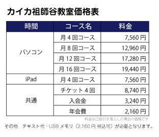 世田谷区カイカ祖師谷教室iPad価格表