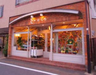 花屋 花ののぐち 本店