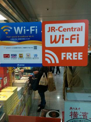 JR東海の無料WiFiのステッカー