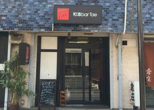 鎌倉市 和酒bar Tae様