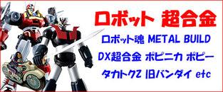 ロボット 超合金 メタルビルド ポピニカ ロボット魂 バンダイ