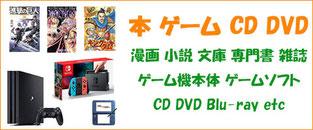 本 ゲーム  CD DVD コミック Blu-ray CD 書籍