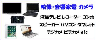 家電 液晶テレビ デジカメ ハンディカメラ パソコン タブレット スピーカー