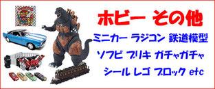 ホビー ミニカー 鉄道模型 ソフビ ブリキ レゴブロック ビックリマンシール 特撮 仮面ライダー