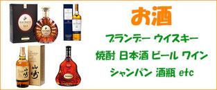 酒 ブランデー ウイスキー ビール シャンパン ワイン 日本酒 レミーマルタン