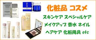 化粧品 香水 スキンケア ヘアケア ネイル