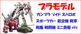 プラモデル ガンプラ ゾイド 戦艦 戦車 艦隊 ミニ四駆