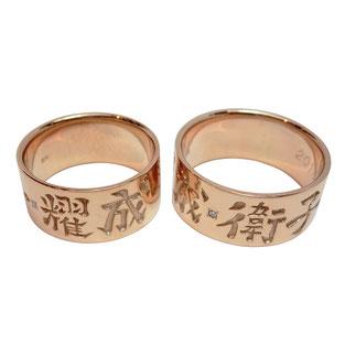 文字 漢字 指輪