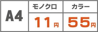 A4 モノクロ10円 カラー50円