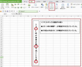 テキストボックス(縦書き)表示例