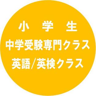 附属や高志の受験対策!福井で唯一の 小学生スーパー飛び級子クラス