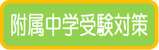 福井大学付属中学受験対策