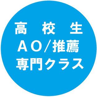関学や立命館へ AO専門クラス