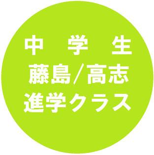 中学生 藤島・高志進学クラス