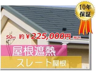 スレート屋根遮熱シリコン塗装