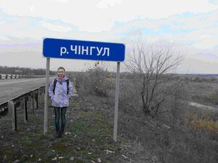Орієнтири – дорожній знак «р. Чінгул» та міст, що перетинає її долину