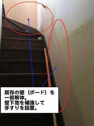 階段手すり(施工中)壁下地補強