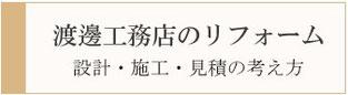 渡邊工務店のリフォーム