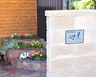 癒しの和エステ「心美」の玄関