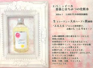 コラーゲンも入ってお肌に優しい「薔薇とはちみつの化粧水」