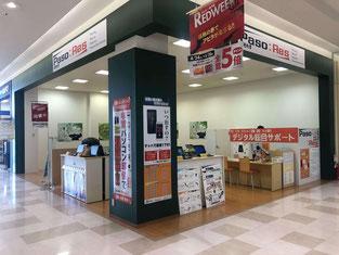 iPhone修理ぱそれすアピタ江南西店