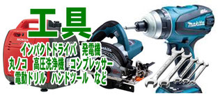 リサイクルショップジャンク堂尾道店 取扱商品 工具
