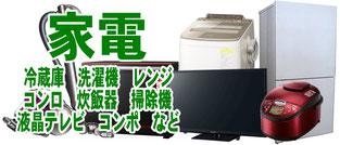 リサイクルショップジャンク堂尾道店 取扱商品 家電