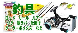 リサイクルショップジャンク堂尾道店 取扱商品 釣具