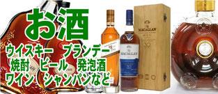 リサイクルショップジャンク堂尾道店 取扱商品 お酒