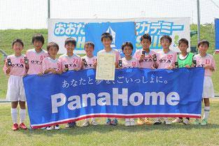 U-12準優勝・おおたスポーツアカデミーSS