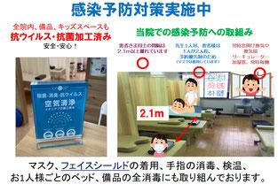 【烏丸御池】畠鍼灸院整骨院、新型コロナウイルスに関する当院での取組み