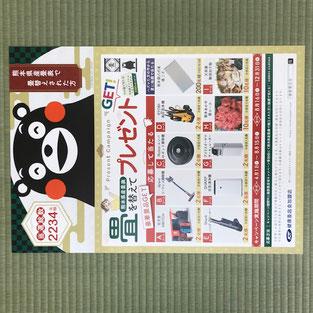 熊本県産の畳 熊本応援