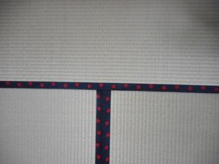 日野市 特上畳 粋な畳縁
