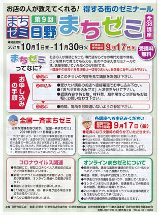 日野市 まちゼミ タタミの選び方講座