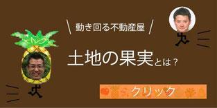 可児・美濃加茂・各務原・岐阜・関・犬山で動き回る不動産屋「土地の果実」