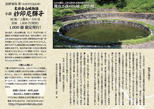 小説「妙印尼輝子」PR用リーフレット