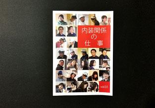「内装関係の仕事」28Pリクルート用小冊子