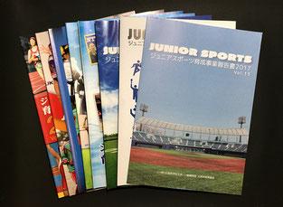体育協会ジュニアスポーツ報告書(2004年〜)