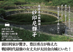 「妙印尼輝子」販促用A3ポスター