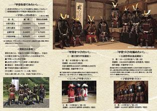 日本手創り甲冑指導員協会群馬本部リーフレット
