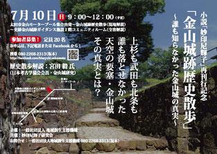 「妙印尼輝子」出版記念イベントチラシ
