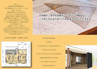 (株)AQUA建築設計三つ折りリーフレット