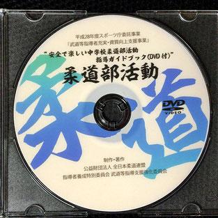 「柔道部活動」(公財)全日本柔道連盟