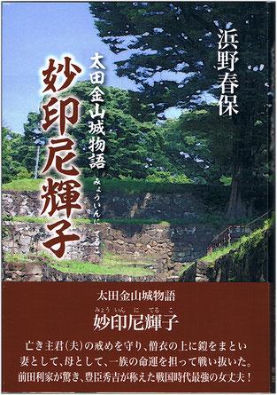 小説「妙印尼輝子」上製本全230頁