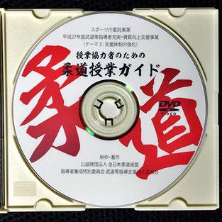 「柔道授業ガイド」(公財)全日本柔道連盟